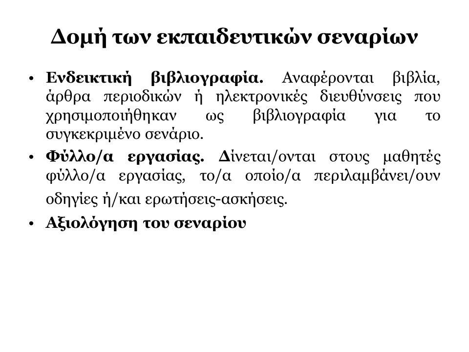 Ενδεικτική βιβλιογραφία. Αναφέρονται βιβλία, άρθρα περιοδικών ή ηλεκτρονικές διευθύνσεις που χρησιμοποιήθηκαν ως βιβλιογραφία για το συγκεκριμένο σενά