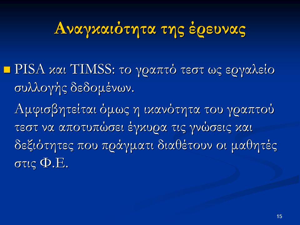 15 Αναγκαιότητα της έρευνας PISA και TIMSS: το γραπτό τεστ ως εργαλείο συλλογής δεδομένων. PISA και TIMSS: το γραπτό τεστ ως εργαλείο συλλογής δεδομέν