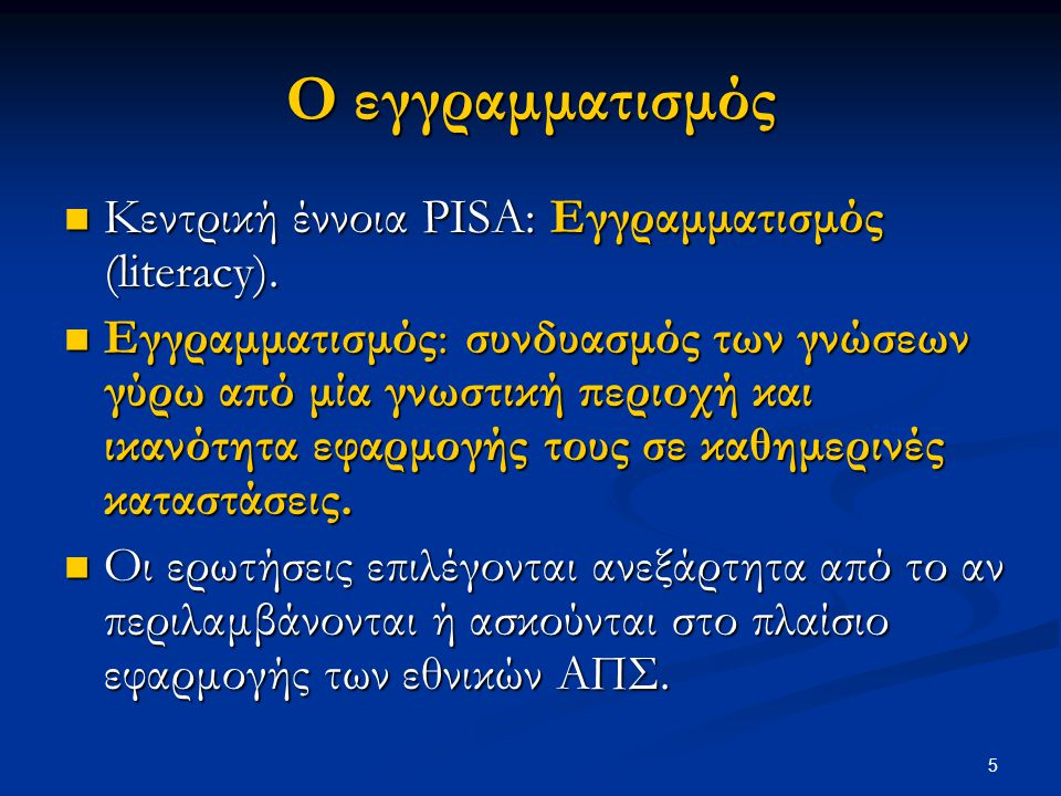 5 Ο εγγραμματισμός Κεντρική έννοια PISA: Εγγραμματισμός (literacy). Κεντρική έννοια PISA: Εγγραμματισμός (literacy). Εγγραμματισμός: συνδυασμός των γν