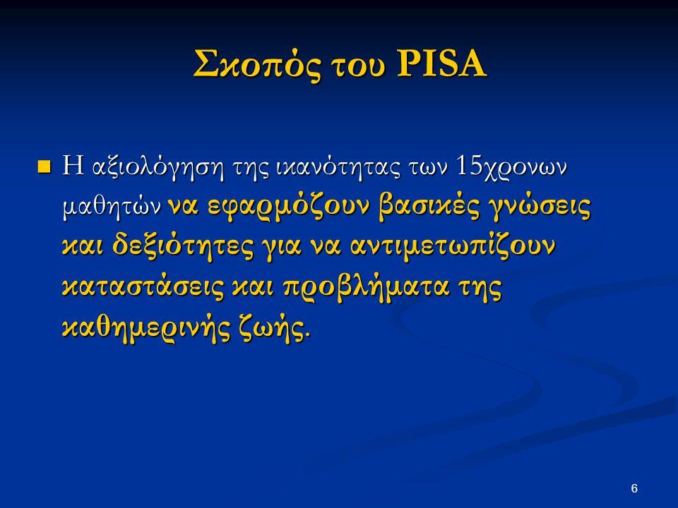 7 Ο επιστημονικός εγγραμματισμός σύμφωνα με το PISA «Η ικανότητα του ατόμου να χρησιμοποιεί την επιστημονική γνώση, να αναγνωρίζει ερωτήματα και να βγάζει συμπεράσματα που βασίζονται σε επιστημονικά δεδομένα, έτσι ώστε να κατανοεί το φυσικό κόσμο που τον περιβάλλει και να συμβάλλει στη λήψη των αποφάσεων για τις αλλαγές που η ανθρώπινη δραστηριότητα επιφέρει σ' αυτόν» (OECD, 1999˙ OECD, 2003).