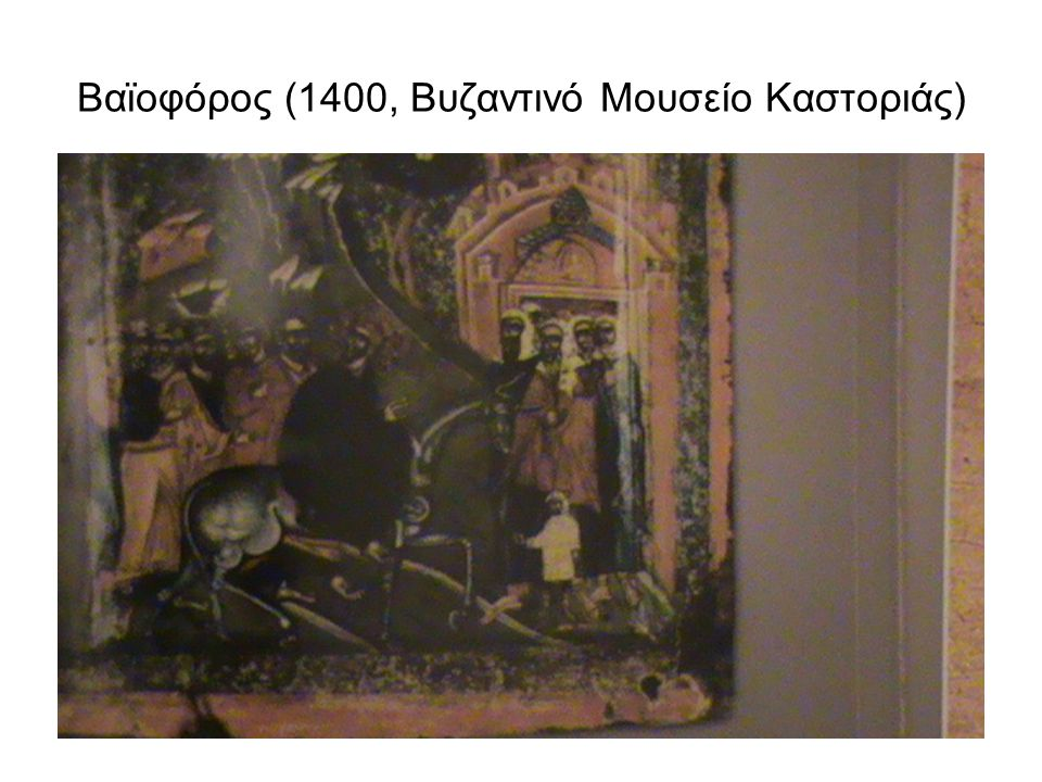 Βαϊοφόρος (1400, Βυζαντινό Μουσείο Καστοριάς)