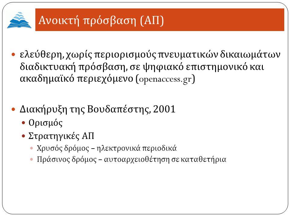 ελεύθερη, χωρίς περιορισμούς πνευματικών δικαιωμάτων διαδικτυακή πρόσβαση, σε ψηφιακό επιστημονικό και ακαδημαϊκό περιεχόμενο (openaccess.gr) Διακήρυξη της Βουδαπέστης, 2001 Ορισμός Στρατηγικές ΑΠ Χρυσός δρόμος – ηλεκτρονικά περιοδικά Πράσινος δρόμος – αυτοαρχειοθέτηση σε καταθετήρια Ανοικτή πρόσβαση ( ΑΠ )