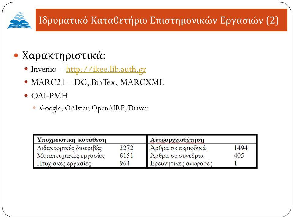 Χαρακτηριστικά : Invenio – http://ikee.lib.auth.grhttp://ikee.lib.auth.gr MARC21 – DC, BibTex, MARCXML OAI-PMH Google, OAIster, OpenAIRE, Driver Ιδρυματικό Καταθετήριο Επιστημονικών Εργασιών (2)
