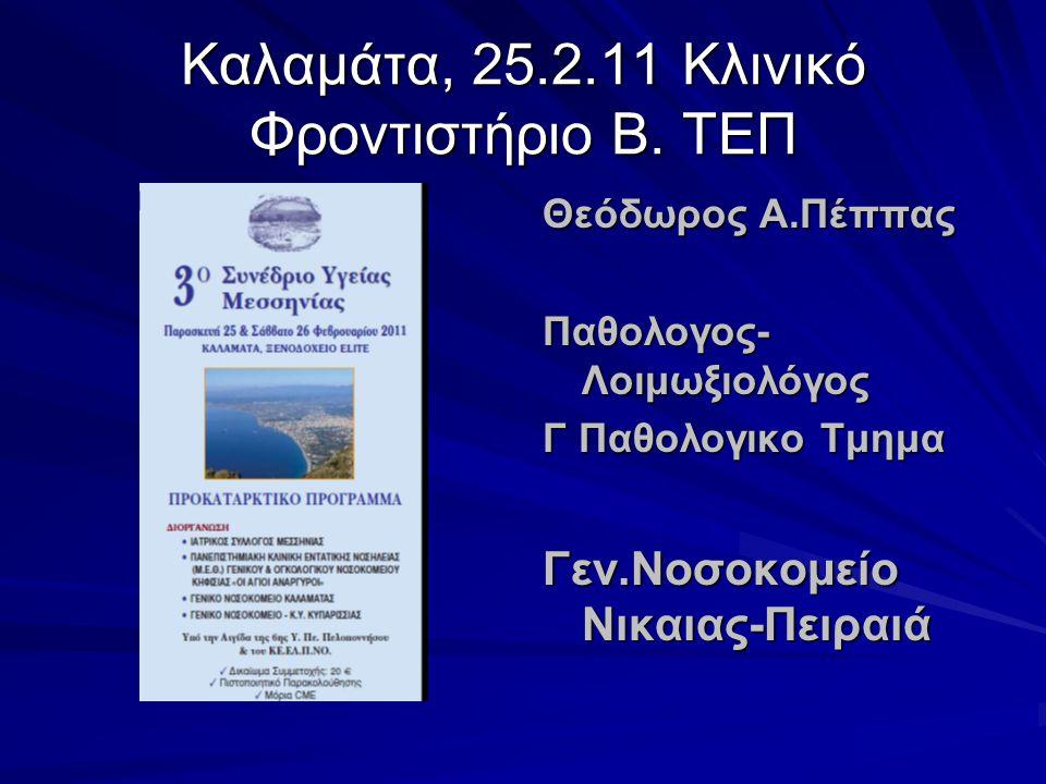 Ο ορισμός της ιστορικής πόλης 23 Μαρτίου 1821 ο Θεόδωρος Κολοκοτρώνης, ο Παπαφλέσσας και ο Πετρόμπεης Μαυρομιχάλης απελευθερώνουν την Καλαμάτα από τους Οθωμανούς Τούρκους.