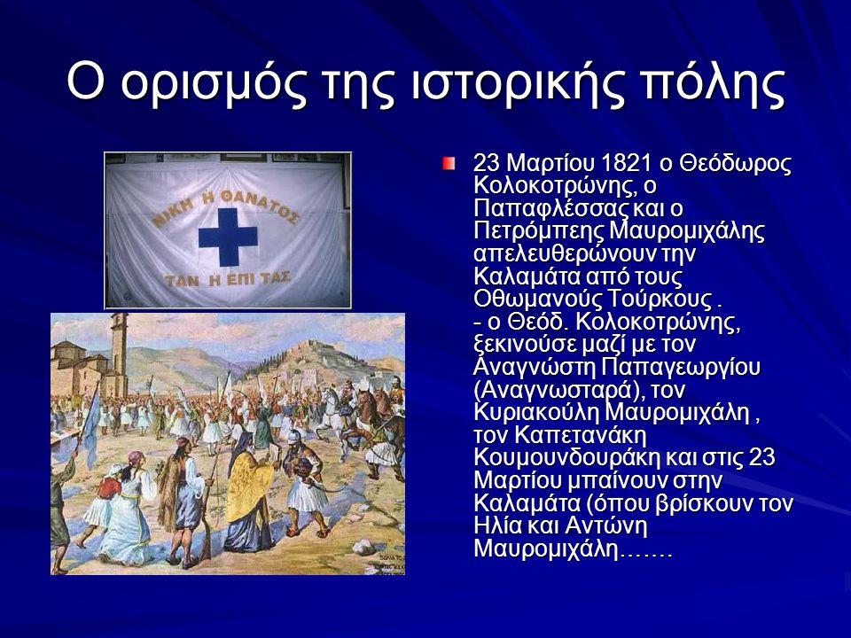 Προειδοποίησις εις τας Ευρωπαϊκάς Αυλάς, εκ μέρους του φιλογενούς αρχιστρατήγου των Σπαρτιατικών στρατευμάτων Πέτρου Μαυρομιχάλη και της Μεσσηνιακής Συγκλήτου.