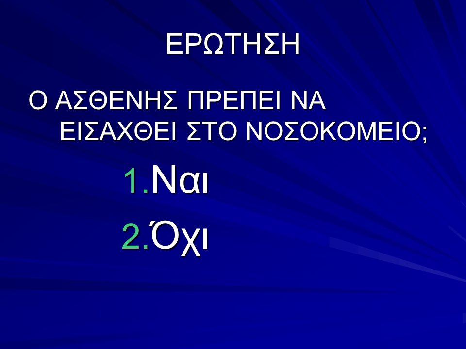 Ως προς αρχική εκτίμηση βαρύτητας Παρ'ημίν: απόφαση στα ΤΕΠ CID 2007; 44:S27–72 Ισότιμα CURB-65 & PSI