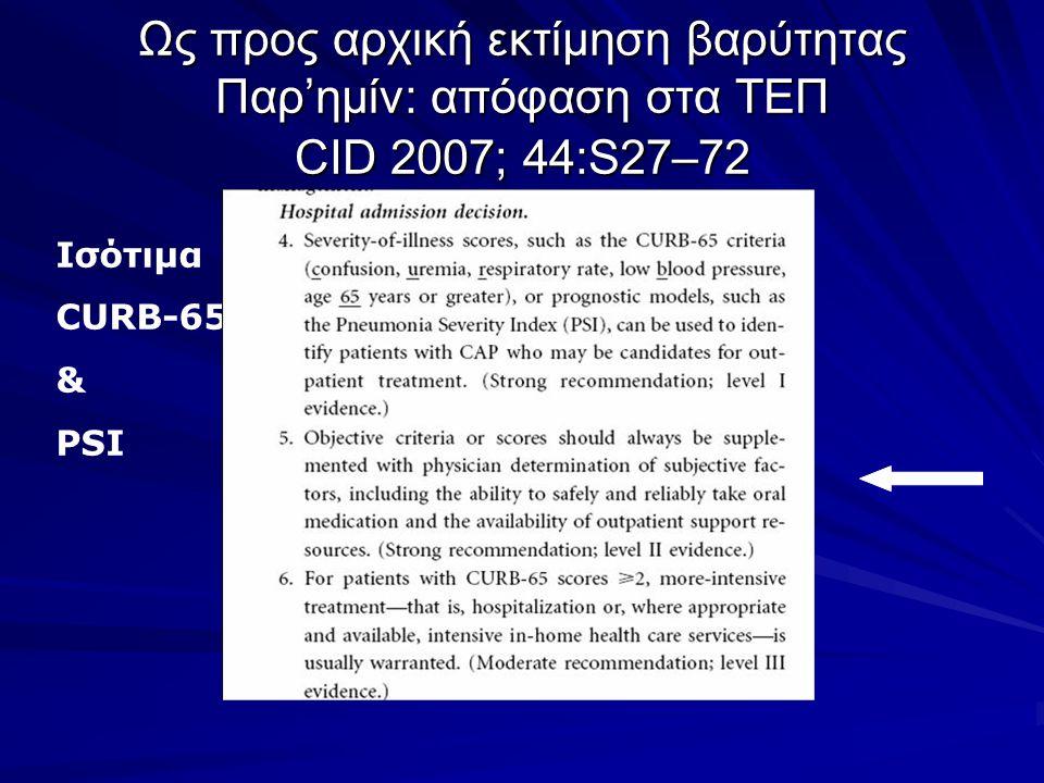 Το θέμα της έναρξης της αντιμικροβιακής αγωγής Καθυστέρηση ενάρξεως της θεραπείας >4 ωρών αυξάνει την θνητότητα (IDSA, CID) [IDSA: 8h από την προσέλευση ασθενούς μέχρι την 1η δόση αντιμικροβιακού-CID 2000; 347]