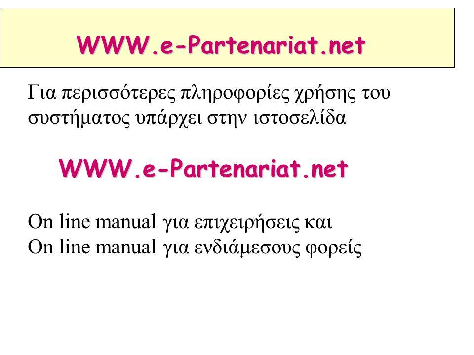 WWW.e-Partenariat.net Για περισσότερες πληροφορίες χρήσης του συστήματος υπάρχει στην ιστοσελίδα WWW.e-Partenariat.net WWW.e-Partenariat.net On line manual για επιχειρήσεις και On line manual για ενδιάμεσους φορείς