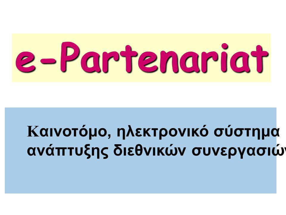 e-Partenariat K αινοτόμο, ηλεκτρονικό σύστημα ανάπτυξης διεθνικών συνεργασιών