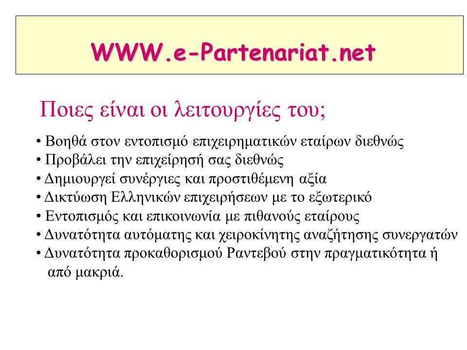 Βοηθά στον εντοπισμό επιχειρηματικών εταίρων διεθνώς Προβάλει την επιχείρησή σας διεθνώς Δημιουργεί συνέργιες και προστιθέμενη αξία Δικτύωση Ελληνικών