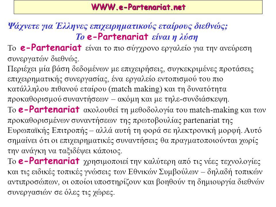 Ψάχνετε για Έλληνες επιχειρηματικούς εταίρους διεθνώς; Το e-Partenariat είναι η λύση Το e-Partenariat είναι το πιο σύγχρονο εργαλείο για την ανεύρεση συνεργατών διεθνώς.