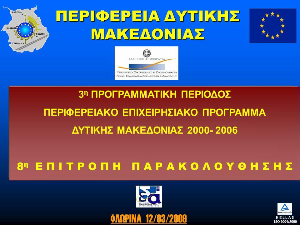 ΠΕΡΙΦΕΡΕΙΑΚΟ ΕΠΙΧΕΙΡΗΣΙΑΚΟ ΠΡΟΓΡΑΜΜΑ ΔΥΤΙΚΗΣ ΜΑΚΕΔΟΝΙΑΣ 2000- 2006 8 η ΕΠΙΤΡΟΠΗ ΠΑΡΑΚΟΛΟΥΘΗΣΗΣ --- 3 ο Κ.Π.Σ.