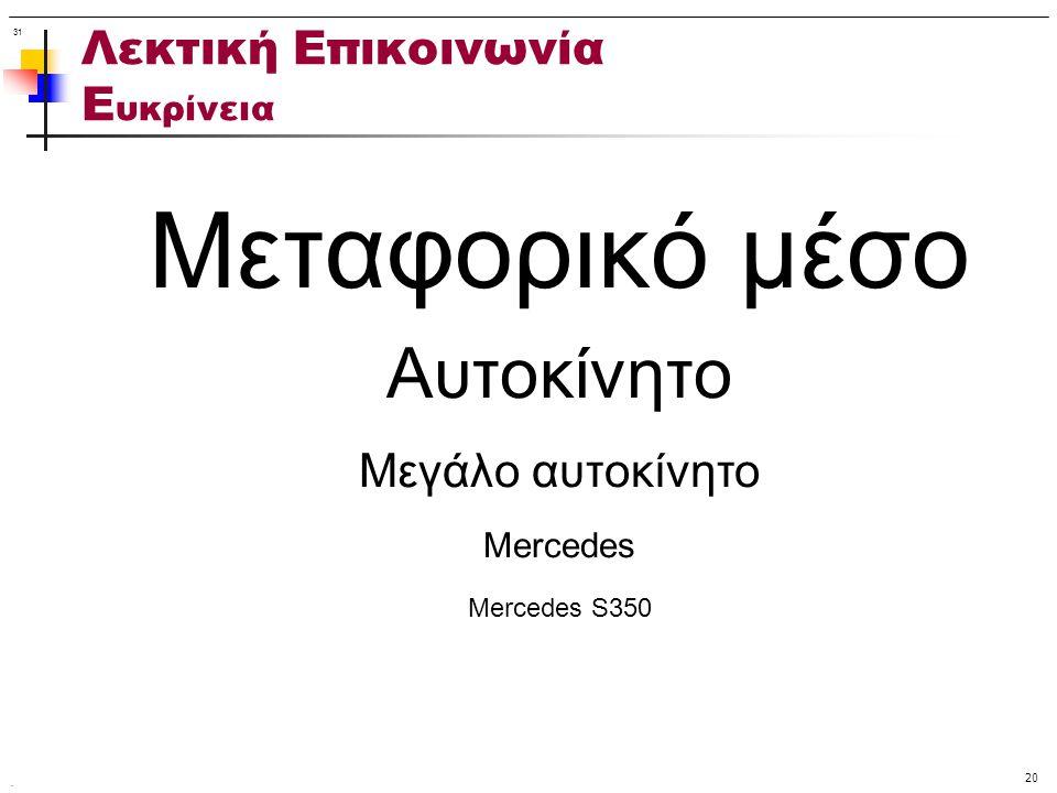 . 20 Λεκτική Επικοινωνία Ε υκρίνεια Μεταφορικό μέσο Αυτοκίνητο Μεγάλο αυτοκίνητο Mercedes Mercedes S350 31