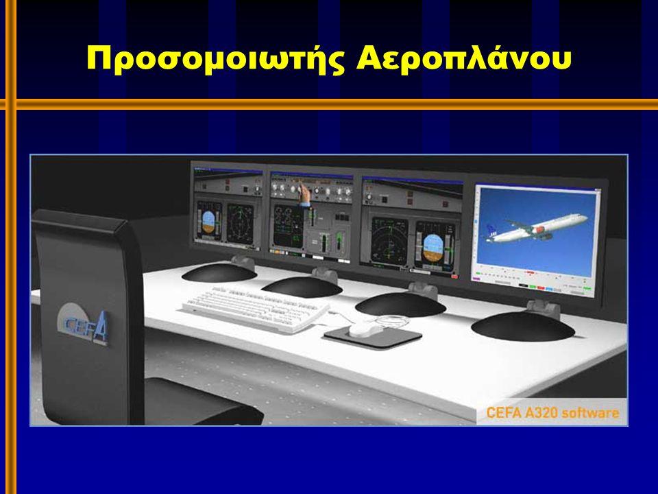 Προσομοιωτής Αεροπλάνου