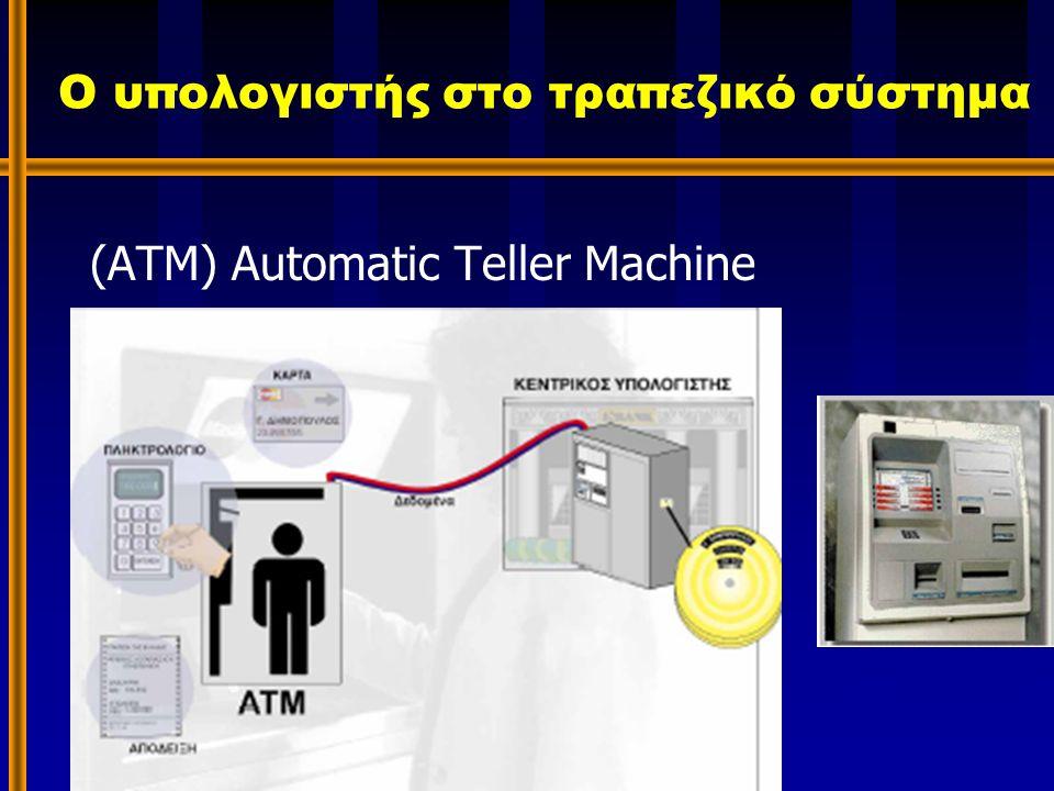 Ο υπολογιστής στο τραπεζικό σύστημα (ATM) Automatic Teller Machine