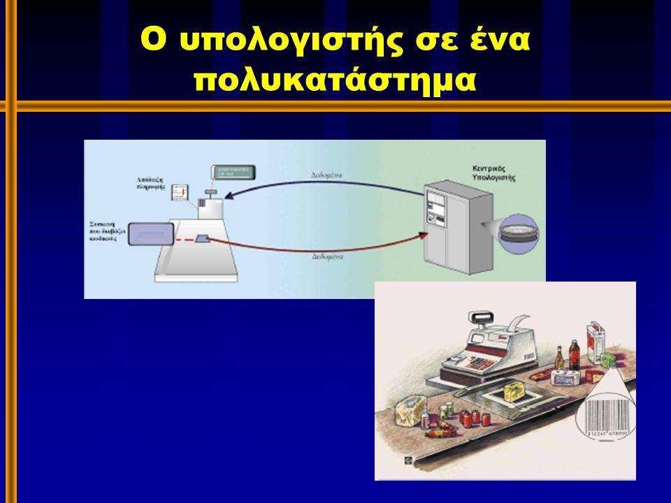 Ο υπολογιστής σε ένα πολυκατάστημα