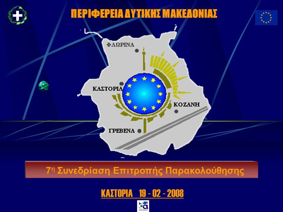 ΠΕΡΙΦΕΡΕΙΑ ΔΥΤΙΚΗΣ ΜΑΚΕΔΟΝΙΑΣ ΚΑΣΤΟΡΙΑ 19 - 02 - 2008 7 η Συνεδρίαση Επιτροπής Παρακολούθησης