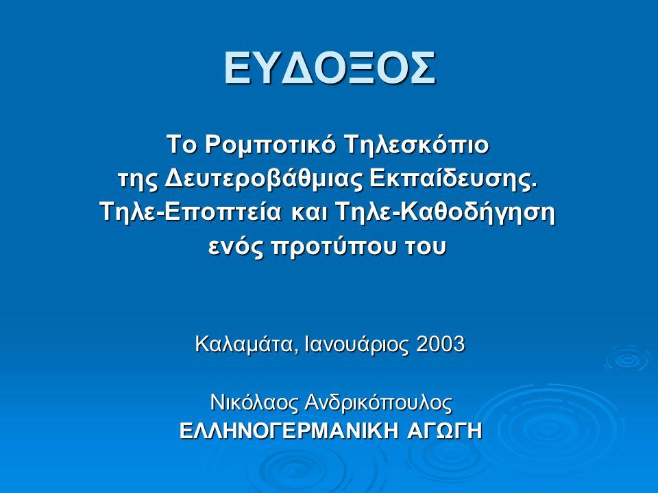 ΕΥΔΟΞΟΣ Το Ρομποτικό Τηλεσκόπιο της Δευτεροβάθμιας Εκπαίδευσης. Τηλε-Εποπτεία και Τηλε-Καθοδήγηση ενός προτύπου του Καλαμάτα, Ιανουάριος 2003 Νικόλαος