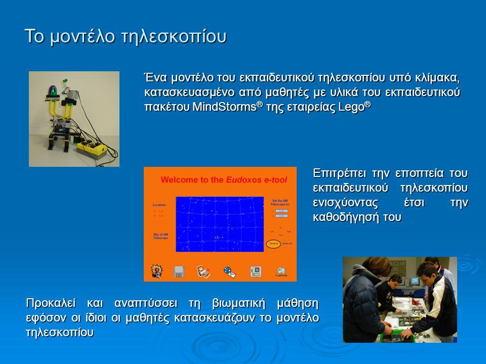 Το μοντέλο τηλεσκοπίου Ένα μοντέλο του εκπαιδευτικού τηλεσκοπίου υπό κλίμακα, κατασκευασμένο από μαθητές με υλικά του εκπαιδευτικού πακέτου MindStorms ® της εταιρείας Lego ® Επιτρέπει την εποπτεία του εκπαιδευτικού τηλεσκοπίου ενισχύοντας έτσι την καθοδήγησή του Προκαλεί και αναπτύσσει τη βιωματική μάθηση εφόσον οι ίδιοι οι μαθητές κατασκευάζουν το μοντέλο τηλεσκοπίου