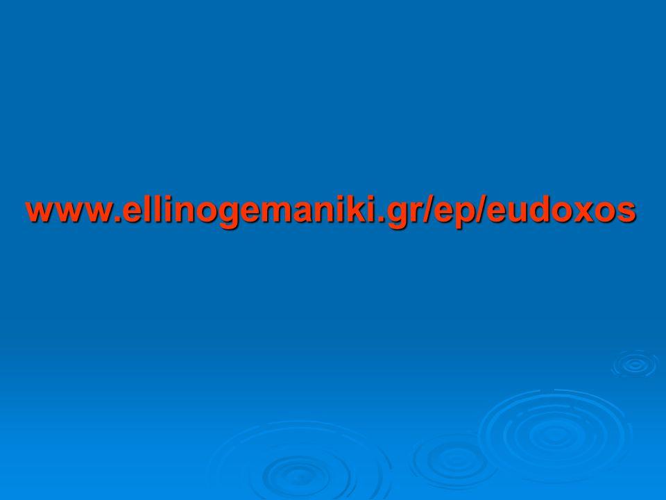 www.ellinogemaniki.gr/ep/eudoxos