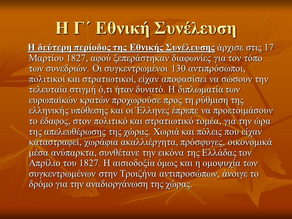 Με ψήφισμα της 3ης Απριλίου 1827 εκλέχτηκε «Κυβερνήτης της Ελλάδος» για επτά χρόνια ο Ιωάννης Καποδίστριας.