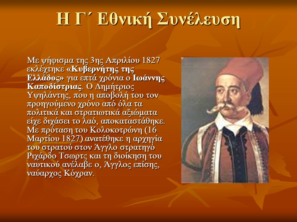 Με ψήφισμα της 3ης Απριλίου 1827 εκλέχτηκε «Κυβερνήτης της Ελλάδος» για επτά χρόνια ο Ιωάννης Καποδίστριας. Ο Δημήτριος Υψηλάντης, που η αποβολή του τ