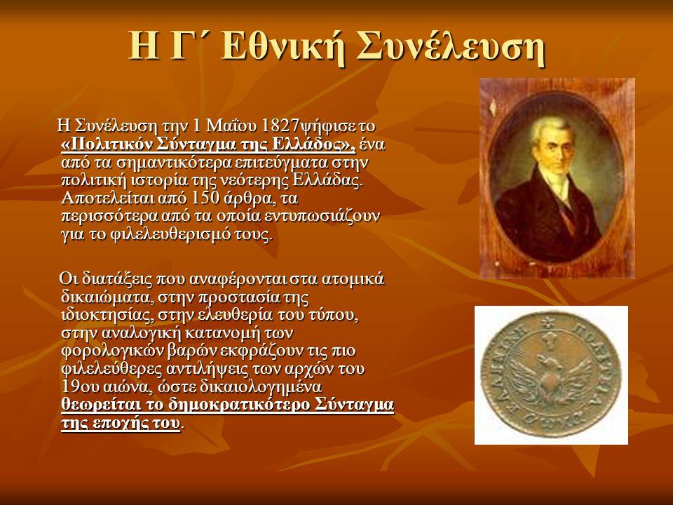 Η Συνέλευση την 1 Μαΐου 1827ψήφισε το «Πολιτικόν Σύνταγμα της Ελλάδος», ένα από τα σημαντικότερα επιτεύγματα στην πολιτική ιστορία της νεότερης Ελλάδα