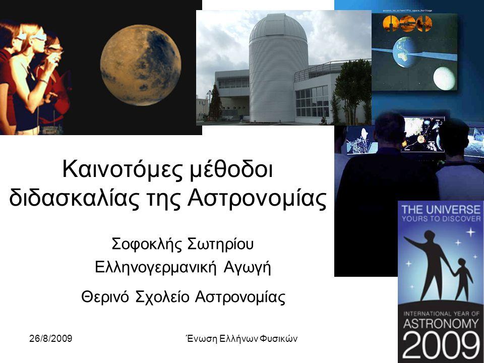 26/8/2009Ένωση Ελλήνων Φυσικών Καινοτόμες μέθοδοι διδασκαλίας της Αστρονομίας Σοφοκλής Σωτηρίου Ελληνογερμανική Αγωγή Θερινό Σχολείο Αστρονομίας