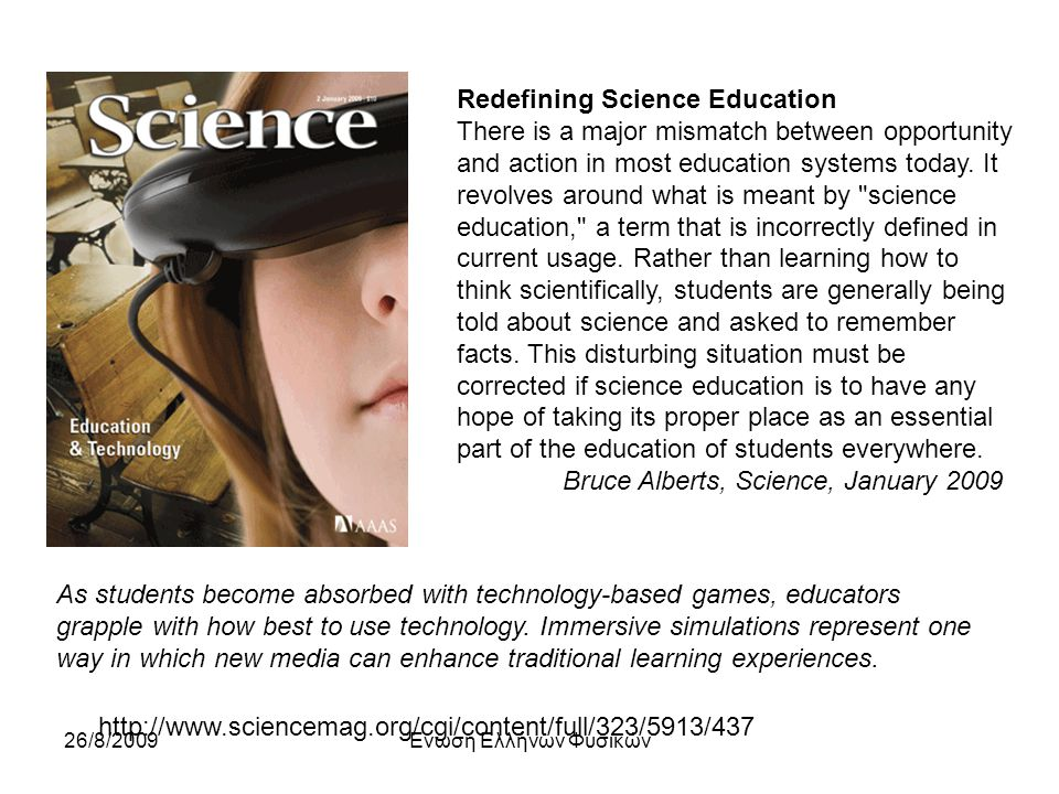 26/8/2009Ένωση Ελλήνων Φυσικών As students become absorbed with technology-based games, educators grapple with how best to use technology.
