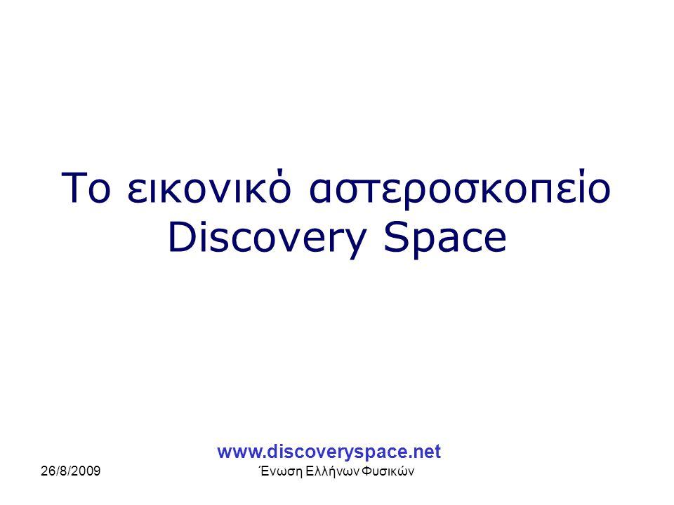 26/8/2009Ένωση Ελλήνων Φυσικών Το εικονικό αστεροσκοπείο Discovery Space www.discoveryspace.net