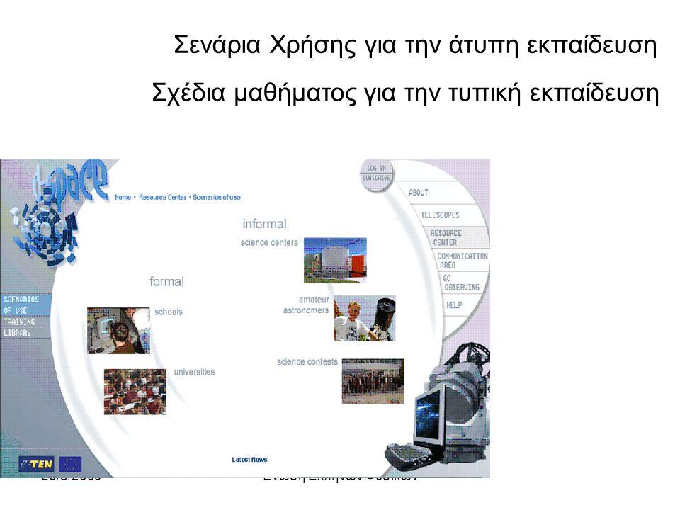26/8/2009Ένωση Ελλήνων Φυσικών Σενάρια Χρήσης για την άτυπη εκπαίδευση Σχέδια μαθήματος για την τυπική εκπαίδευση