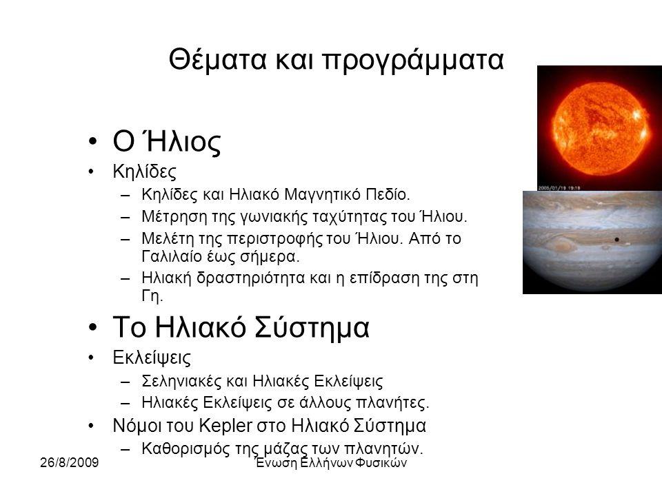 26/8/2009Ένωση Ελλήνων Φυσικών Θέματα και προγράμματα Ο Ήλιος Κηλίδες –Κηλίδες και Ηλιακό Μαγνητικό Πεδίο.