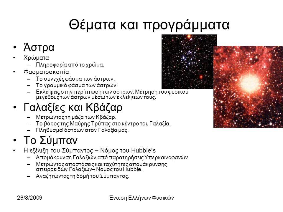 26/8/2009Ένωση Ελλήνων Φυσικών Θέματα και προγράμματα Άστρα Χρώματα –Πληροφορία από το χρώμα.