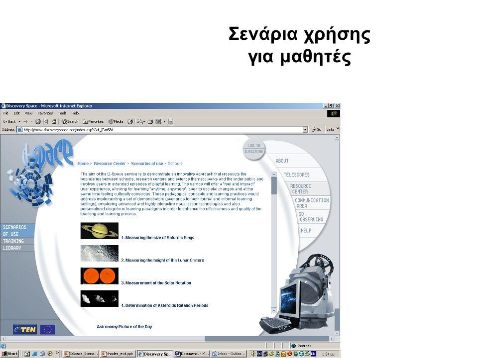 26/8/2009Ένωση Ελλήνων Φυσικών Σενάρια χρήσης για μαθητές