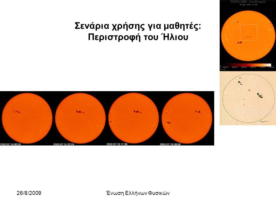 26/8/2009Ένωση Ελλήνων Φυσικών Σενάρια χρήσης για μαθητές: Περιστροφή του Ήλιου