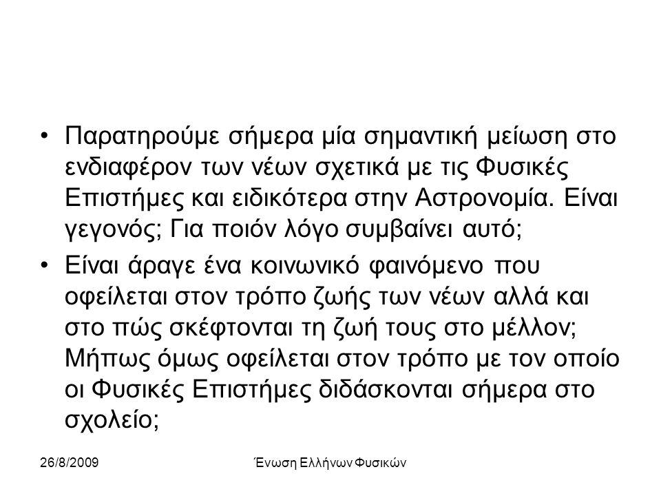 26/8/2009Ένωση Ελλήνων Φυσικών Παρατηρούμε σήμερα μία σημαντική μείωση στο ενδιαφέρον των νέων σχετικά με τις Φυσικές Επιστήμες και ειδικότερα στην Αστρονομία.