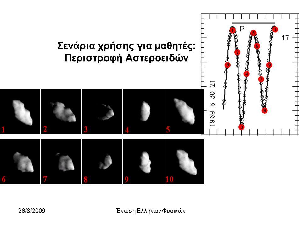 26/8/2009Ένωση Ελλήνων Φυσικών Σενάρια χρήσης για μαθητές: Περιστροφή Αστεροειδών