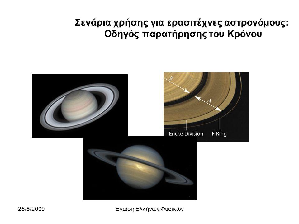 26/8/2009Ένωση Ελλήνων Φυσικών Σενάρια χρήσης για ερασιτέχνες αστρονόμους: Οδηγός παρατήρησης του Κρόνου