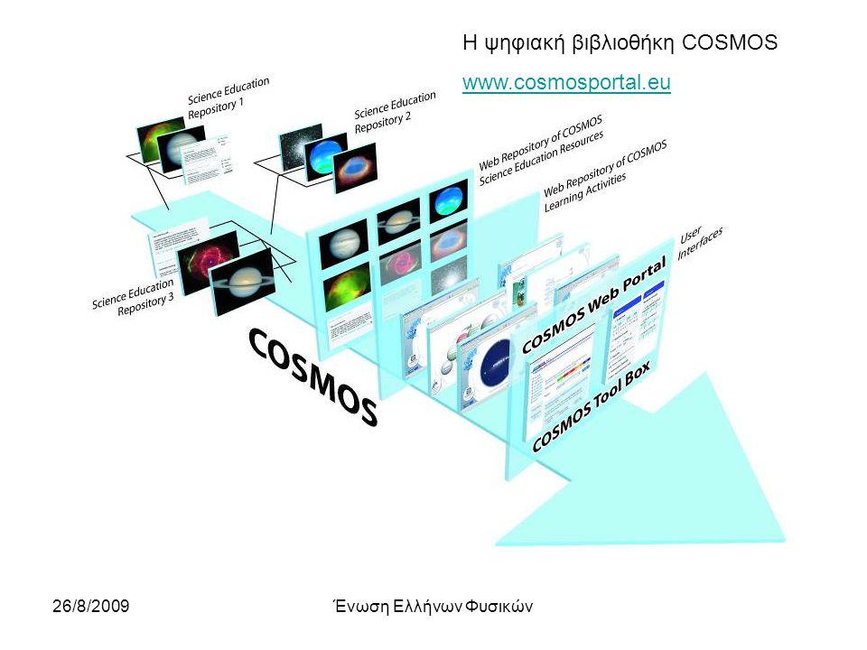 26/8/2009Ένωση Ελλήνων Φυσικών Η ψηφιακή βιβλιοθήκη COSMOS www.cosmosportal.eu