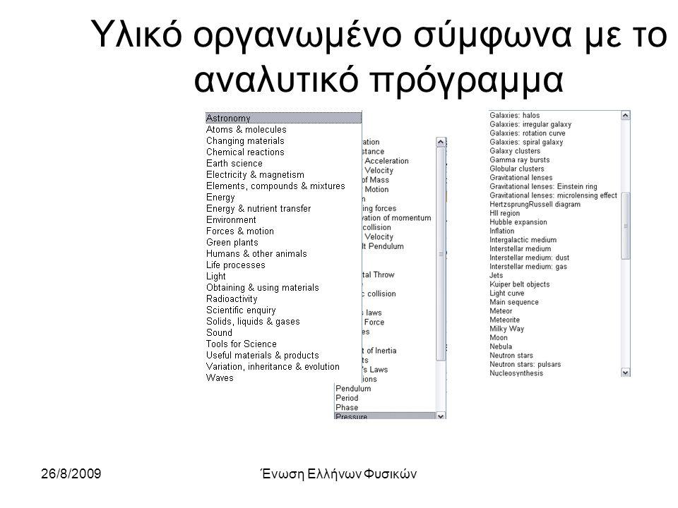 26/8/2009Ένωση Ελλήνων Φυσικών Υλικό οργανωμένο σύμφωνα με το αναλυτικό πρόγραμμα