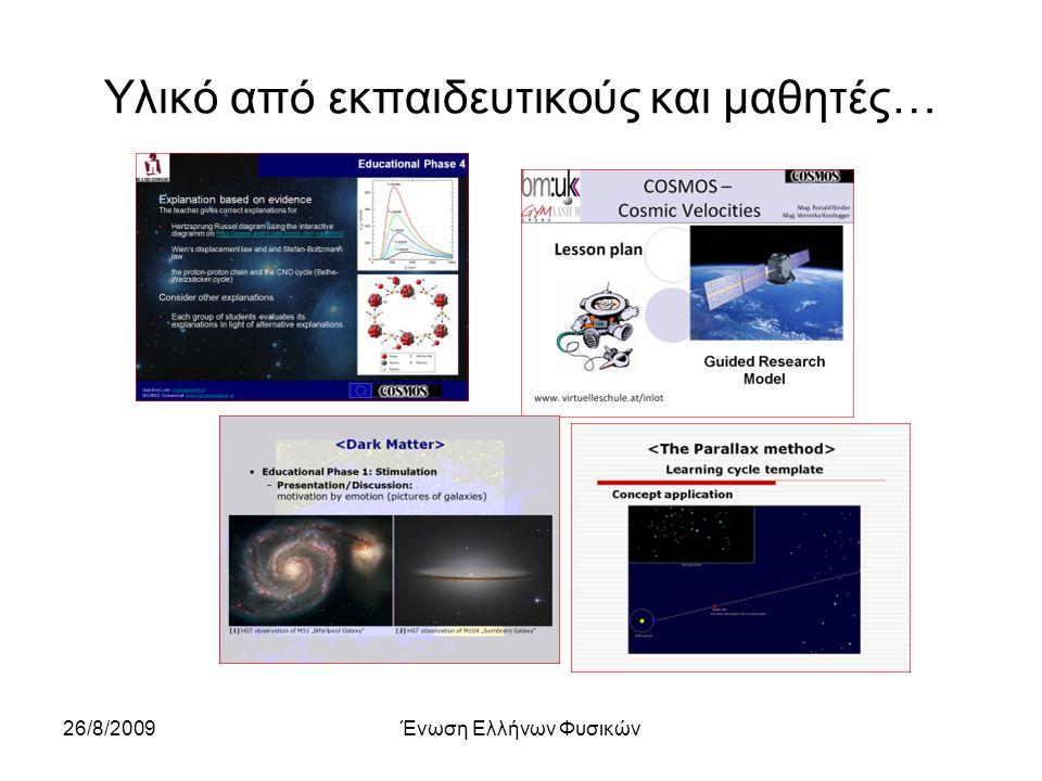 26/8/2009Ένωση Ελλήνων Φυσικών Υλικό από εκπαιδευτικούς και μαθητές…