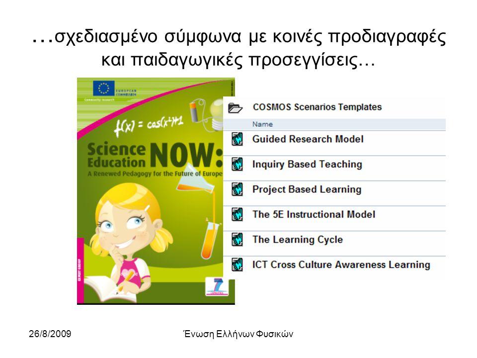 26/8/2009Ένωση Ελλήνων Φυσικών … σχεδιασμένο σύμφωνα με κοινές προδιαγραφές και παιδαγωγικές προσεγγίσεις…