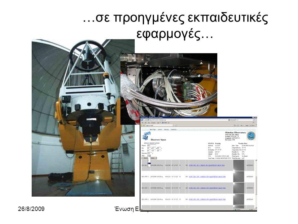 26/8/2009Ένωση Ελλήνων Φυσικών …σε προηγμένες εκπαιδευτικές εφαρμογές…