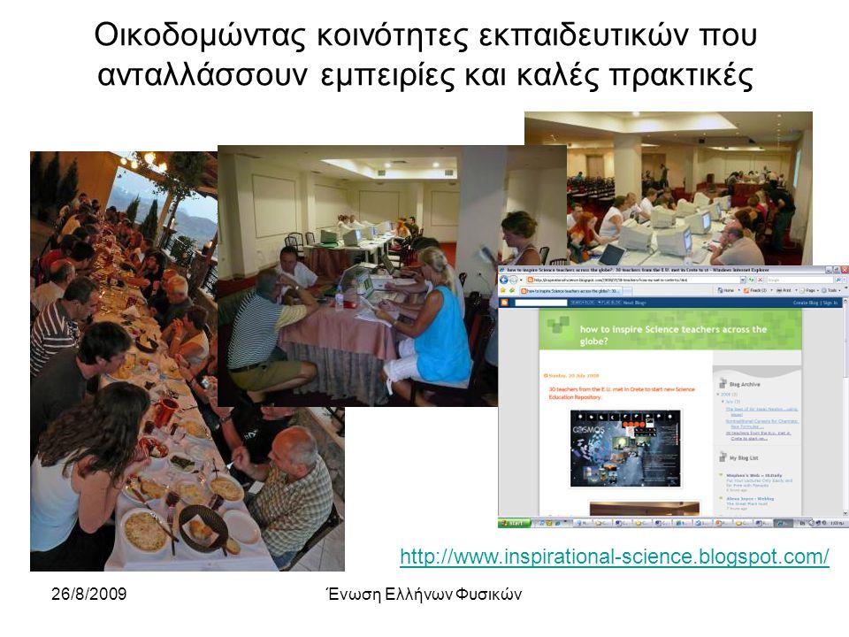 26/8/2009Ένωση Ελλήνων Φυσικών Οικοδομώντας κοινότητες εκπαιδευτικών που ανταλλάσσουν εμπειρίες και καλές πρακτικές http://www.inspirational-science.blogspot.com/