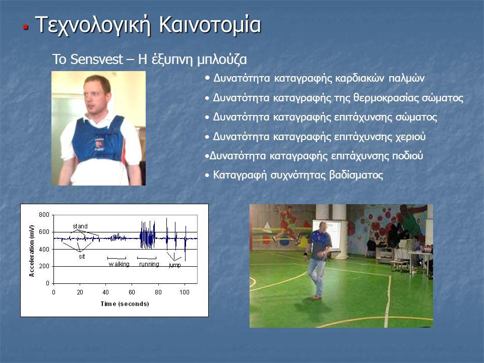 To Sensvest – Η έξυπνη μπλούζα Δυνατότητα καταγραφής καρδιακών παλμών Δυνατότητα καταγραφής της θερμοκρασίας σώματος Δυνατότητα καταγραφής επιτάχυνσης σώματος Δυνατότητα καταγραφής επιτάχυνσης χεριού Δυνατότητα καταγραφής επιτάχυνσης ποδιού Καταγραφή συχνότητας βαδίσματος  Τεχνολογική Καινοτομία