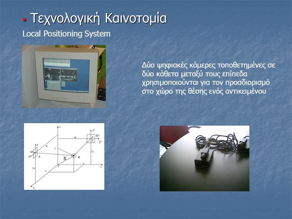 Local Positioning System Δύο ψηφιακές κάμερες τοποθετημένες σε δύο κάθετα μεταξύ τους επίπεδα χρησιμοποιούνται για τον προσδιορισμό στο χώρο της θέσης