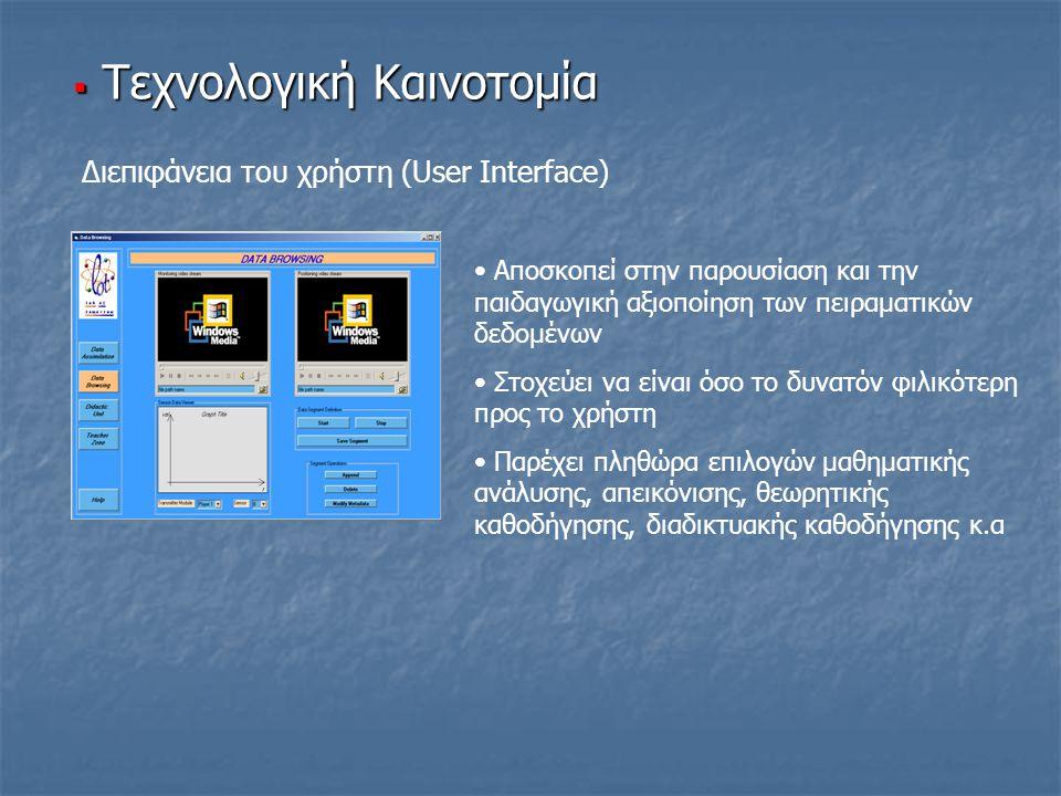Διεπιφάνεια του χρήστη (User Interface) Αποσκοπεί στην παρουσίαση και την παιδαγωγική αξιοποίηση των πειραματικών δεδομένων Στοχεύει να είναι όσο το δ