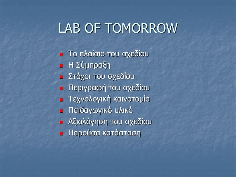 LAB OF TOMORROW To πλαίσιο του σχεδίου To πλαίσιο του σχεδίου Η Σύμπραξη Η Σύμπραξη Στόχοι του σχεδίου Στόχοι του σχεδίου Περιγραφή του σχεδίου Περιγρ