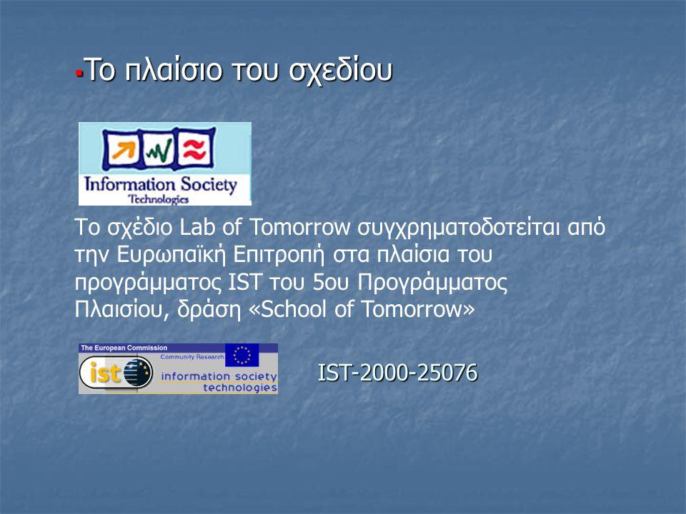 IST-2000-25076 Tο σχέδιο Lab of Tomorrow συγχρηματοδοτείται από την Ευρωπαϊκή Επιτροπή στα πλαίσια του προγράμματος IST του 5oυ Προγράμματος Πλαισίου, δράση «School of Tomorrow»  To πλαίσιο του σχεδίου