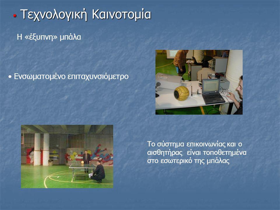  Τεχνολογική Καινοτομία Η «έξυπνη» μπάλα Eνσωματομένο επιταχυνσιόμετρο Το σύστημα επικοινωνίας και ο αισθητήρας είναι τοποθετημένα στο εσωτερικό της μπάλας